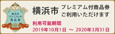 横浜市 プレミアム付商品券ご利用いただけます