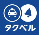 タクベル すぐ呼べる。すぐ乗れる。 新しいタクシー配車アプリ、登場!ダウンロードはこちら